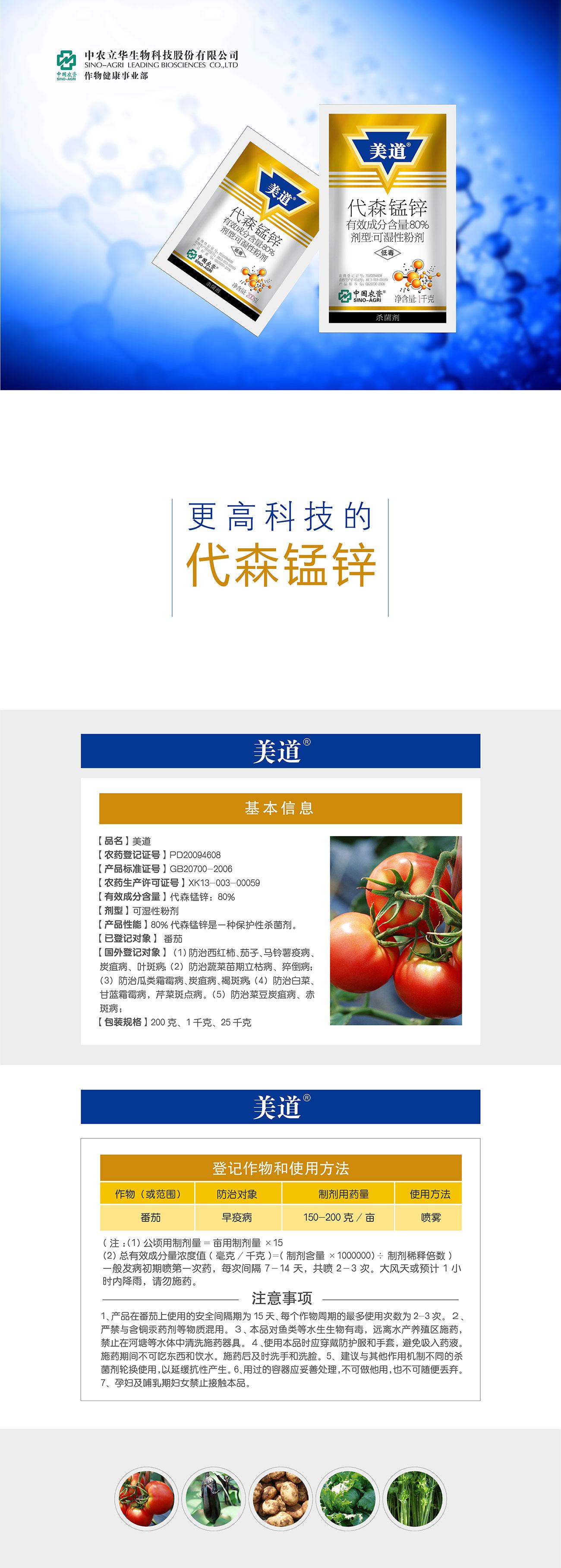 中华供销总社_美道 - 杀菌剂 - 中农立华生物科技股份有限公司